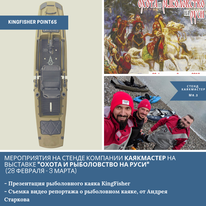 Стенде компании Каяк мастер